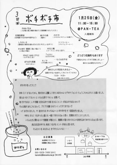 ぼちぼち市A.jpg