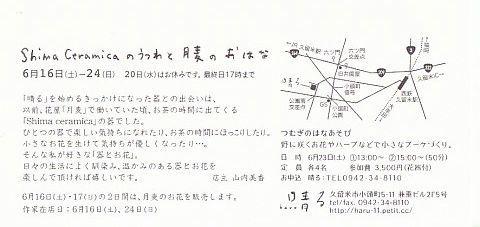 晴るイベント.jpg