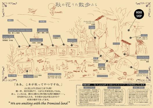 秋の花うた(見開).jpg