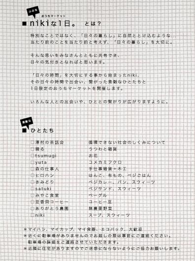 nikiな1日。(web用2).jpg